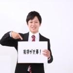新入社員_白い紙