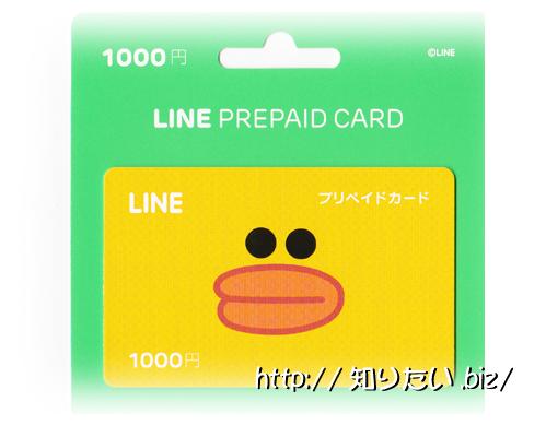 LINEプリペイド