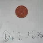 10円玉自由研究3