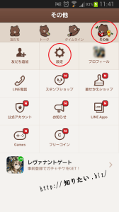 LINE設定画面1