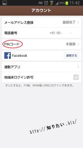 LINE設定3