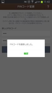 LINE設定PIN2